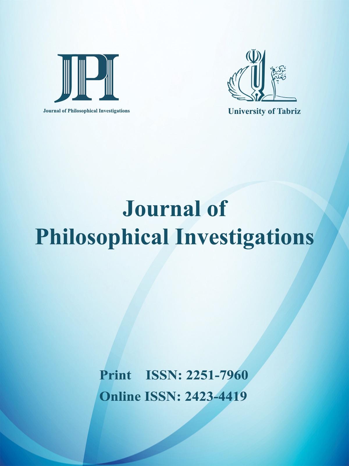 مجله پژوهش های فلسفی دانشگاه تبریز